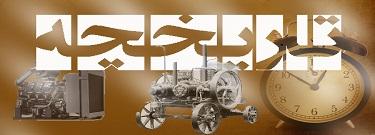 بررسی تاریخچه آبرسانی از گذشته تا حال